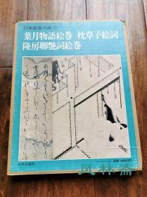 日本绘卷大成10《叶月物语绘卷 枕草子绘词 隆房卿艳词绘卷》 13世纪白描水墨画 唐风面貌 和汉调和