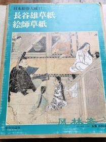 日本绘卷大成11 《长谷雄草纸 绘师草纸》8开全彩全卷展现