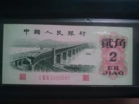 第三套人民币1962两角钱币纸币红三凸板 全新