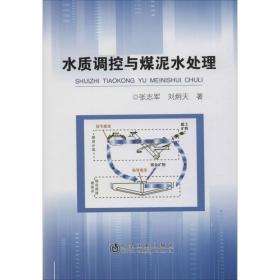 水质调控与煤泥水处理