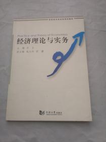 高职高专财经类规划教材:经济理论与实务