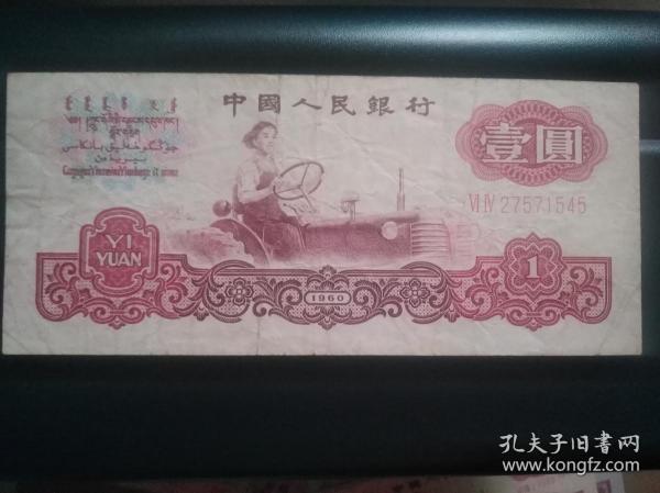 第三套人民币1960一元钱币纸币红二五星水印 流通币