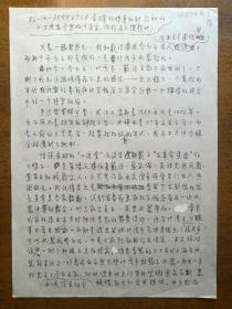 不妄不欺斋之九百三十八:郁风写叶浅予扮演齐白石的趣事两纸