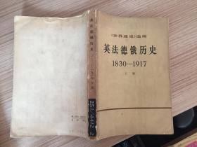英法德俄历史:1830-1917 下册