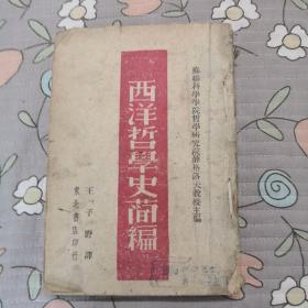 西洋哲学史简编(竖版繁体)民国三十六年六月翻版