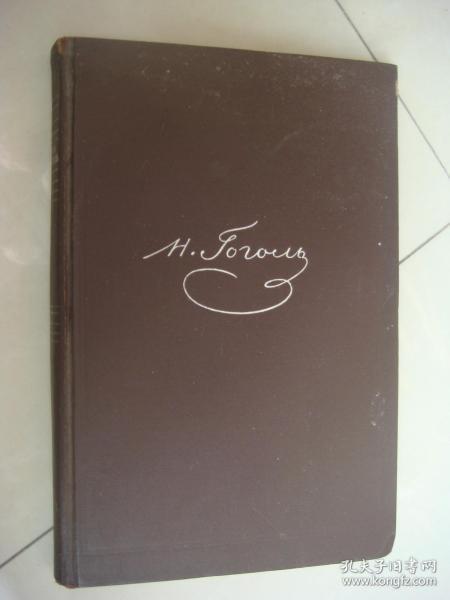 СОБРАНИЕ СОЧИНЕНИЙ 前苏联特色书籍, 布面精装大32开 许多铜版纸插图