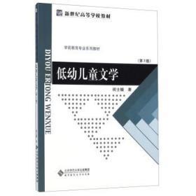 低幼儿童文学(第3版)/学前教育专业系列教材新世纪高等学校教