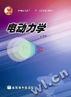 当天发货,秒回复咨询 二手正版 电动力学 刘觉平 9787040144314 基础物理专业 数学计算 如图片不符的请以标题和isbn为准。