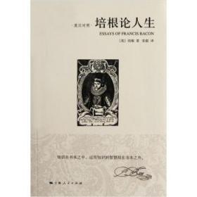 培根论人生 培根 张毅 上海人民出版社 9787208105812