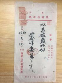 茶文化茶发票~民国时期带苏区税票,品相好