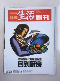 三联生活周刊 2011年5月 第19期 添加剂时代的谨慎生活 回到厨房