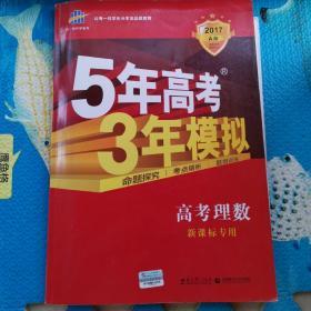 五年高考三年模拟  高考理数