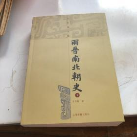 吕思勉文集:两晋南北朝史(下)