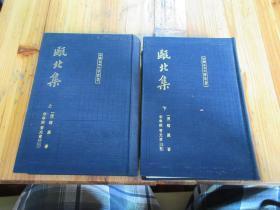 中国古典文学丛书 瓯北集(上下布面精装)