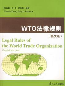 WTO法律规则 张学森 GD派特森著 复旦大学出版社 978730906