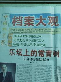 中国档案报(档案大观2007.11.16第337期)