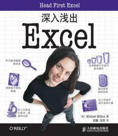 深入浅出Excel 米尔顿 人民邮电出版社 9787115305992