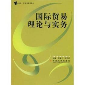 经济、管理类课程教材:国际贸易理论与实务 王耀 张亚斌 中南大