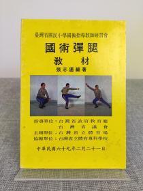 《国术弹腿 两册全》张志通,1980年初版