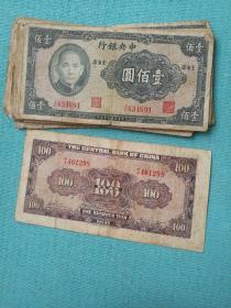 民国纸币,民国30年中央银行100元。中央银行一百元,八品售价80元,七品50元。报价为单张价格,全购有优惠。本店购满1百元包邮。
