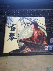 古琴 黄梅古琴专集 珍藏版CD(未拆封)
