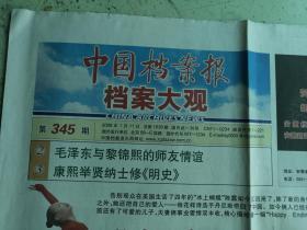 中国档案报(档案大观2008.1.11第345期)