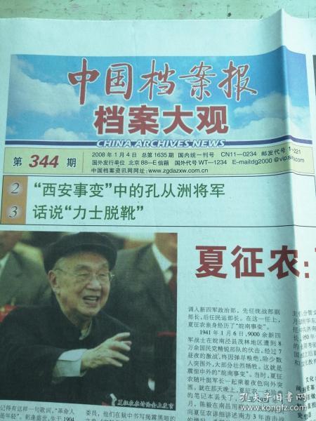 中国档案报(档案大观2008.1.4第344期)