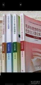 马克思主义基本原理概论和毛泽东思想和中国特色社会主义理论体系和思想道德修养与法律基础和中国近现代史纲要2018版
