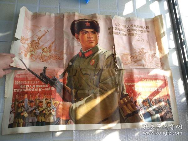 本店舊藏文革宣傳畫 七億中國人民是越南人民的堅強后盾
