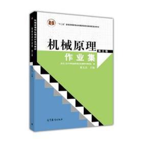机械原理作业集第三3版 葛文杰 西北工业大学机械原理及机械零