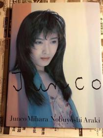 原版 明星 三原じゅん子 写真集 硬皮精装版 94年初版绝版 不议价不包邮