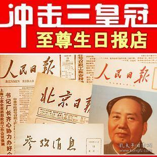 原版黑龙江日报 黑龙江省委机关报 历史资料 生日报 老报纸 旧报纸 1977年1月份中的1份