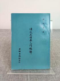 《陈氏太极拳入门总解》陈绩甫,1969年初版