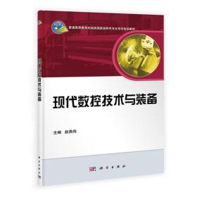 现代数控技术与装备/普通高等教育机械类国家级特色专业系列规划教材