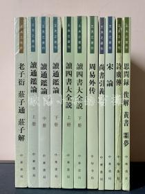 王夫之著作 全8种11册 中华书局