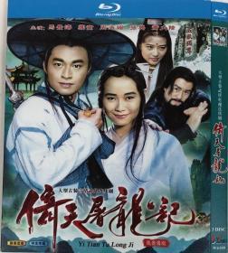 蓝光电视剧-倚天屠龙记1994