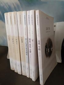 语文新课标名著必读丛书
