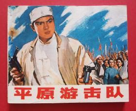 平原游击队(经典老电影)