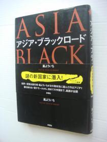 ASIA BLACK ROAD  [日文原版 插图本] 大32开 近新 平装+书衣+腰封