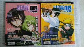 动漫贩.模型世界.2007年2.11动漫杂志含杂志附送光盘