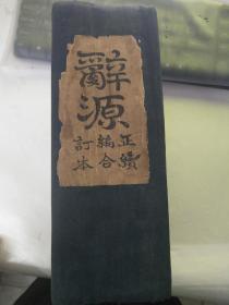 辞源正续编合订本一册