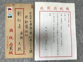 """台湾当局驻梵蒂冈""""大使"""" 戴瑞明 致刘英柏 信札一通一页附封,使用""""总统府用笺"""",钤印""""戴瑞明""""。 提及""""荷蒙寄赠校勘简讯等资料,已敬收悉,至深感纫。"""""""