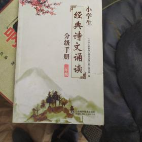 小学生经典诗文朗诵读升级手册二年级。