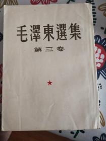 毛泽东选集 华东三卷 一印