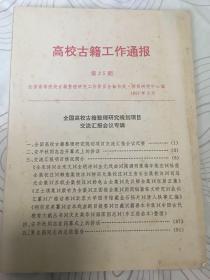 高校古籍工作通报第25期(全国古籍整理研究规划项目专辑)