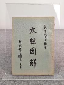 《太极图解》张义诚,1966年初版
