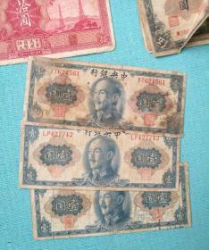 民国纸币,1945年中央银行壹元,中央银行1元,本品发行量少,珍惜购买。报价为单张价格。全购有优惠。本店购满1百元包邮。