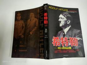 希特勒:惨绝人寰的嗜血恶魔