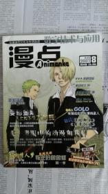 漫点(动漫迷的文化与生活杂志)2007.8