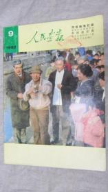 解放军画报1982年9